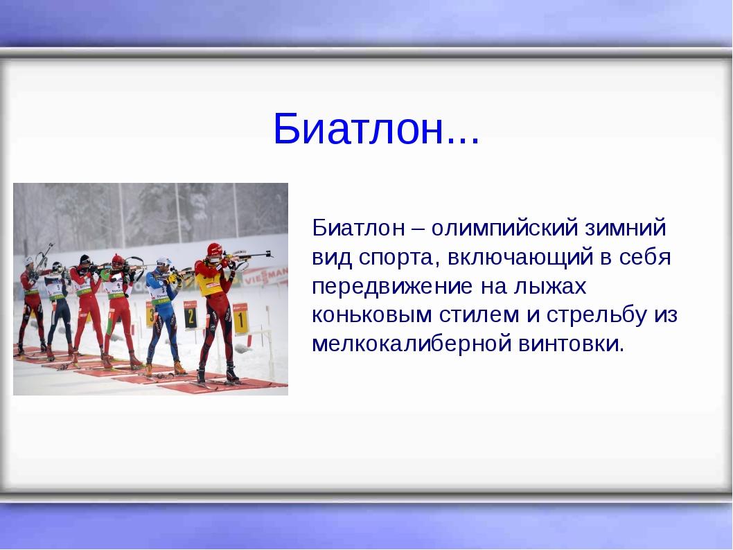 Биатлон... Биатлон – олимпийский зимний вид спорта, включающий в себя передв...