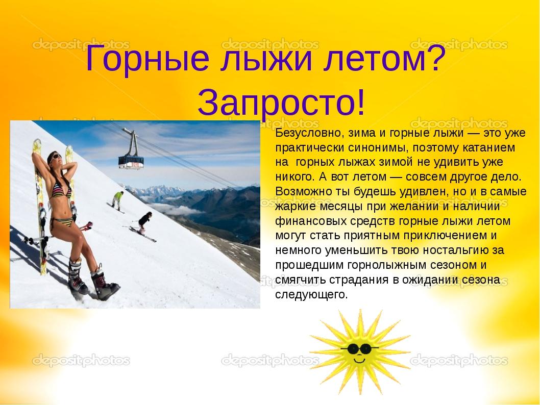 Горные лыжи летом? Запросто! Безусловно, зима и горные лыжи — это уже практи...