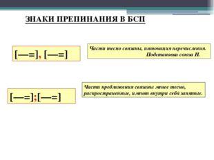 ЗНАКИ ПРЕПИНАНИЯ В БСП [—=], [—=] [—=];[—=] Части тесно связаны, интонация пе