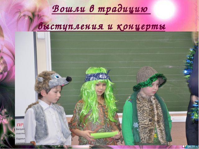 Вошли в традицию выступления и концерты Концерт, посвященный Конкурс «Грация»...