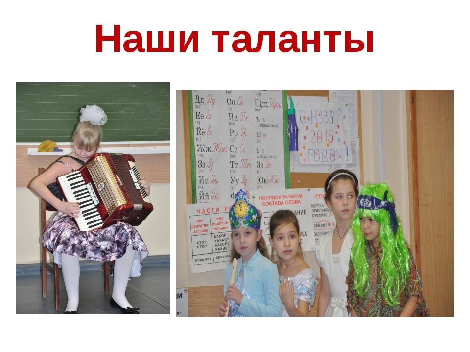 Наши таланты