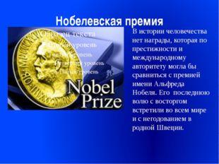 Нобелевская премия В истории человечества нет награды, которая по престижност