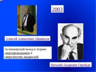 2003 Алексей Алексеевич Абрикосов Виталий Лазаревич Гинзбург За пионерский вк
