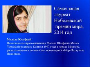 Малала Юсафзай Пакистанская правозащитница Малала Юсафзай (Malala Yousafzai)