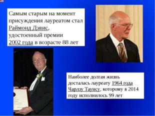 Самым старым на момент присуждения лауреатом стал Раймонд Дэвис, удостоенный