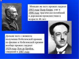 . Меньше же всех прожил лауреат 1903 года Пьер Кюри, уже в 1906 году трагичес
