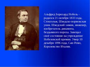 Альфред Бернхард Нобель - родился 21 октября 1833 года, Стокгольм, Шведско-но