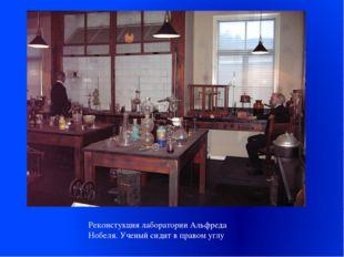 Реконстукция лаборатории Альфреда Нобеля. Ученый сидит в правом углу