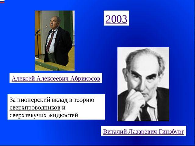 2003 Алексей Алексеевич Абрикосов Виталий Лазаревич Гинзбург За пионерский вк...