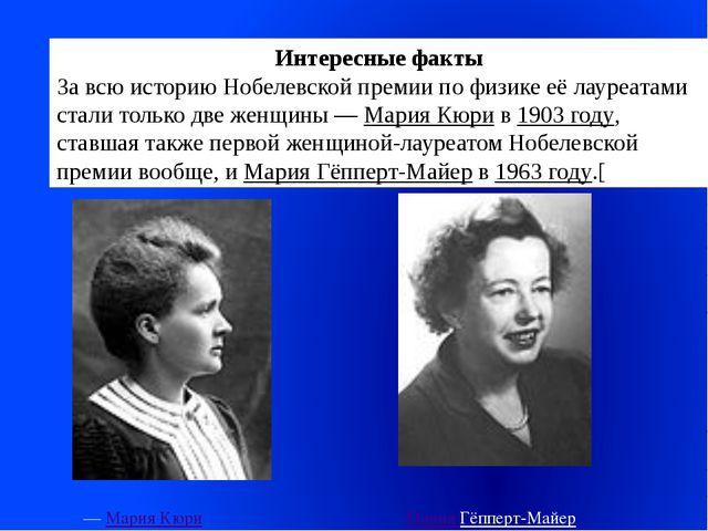 Интересные факты За всю историю Нобелевской премии по физике её лауреатами ст...