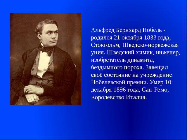 Альфред Бернхард Нобель - родился 21 октября 1833 года, Стокгольм, Шведско-но...