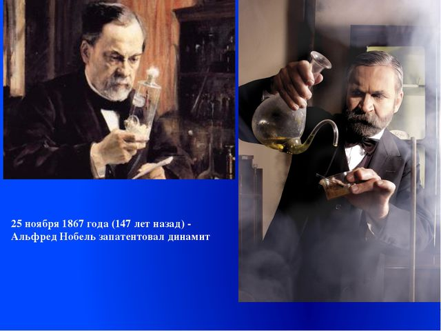 25 ноября 1867 года (147 лет назад) - Альфред Нобель запатентовал динамит