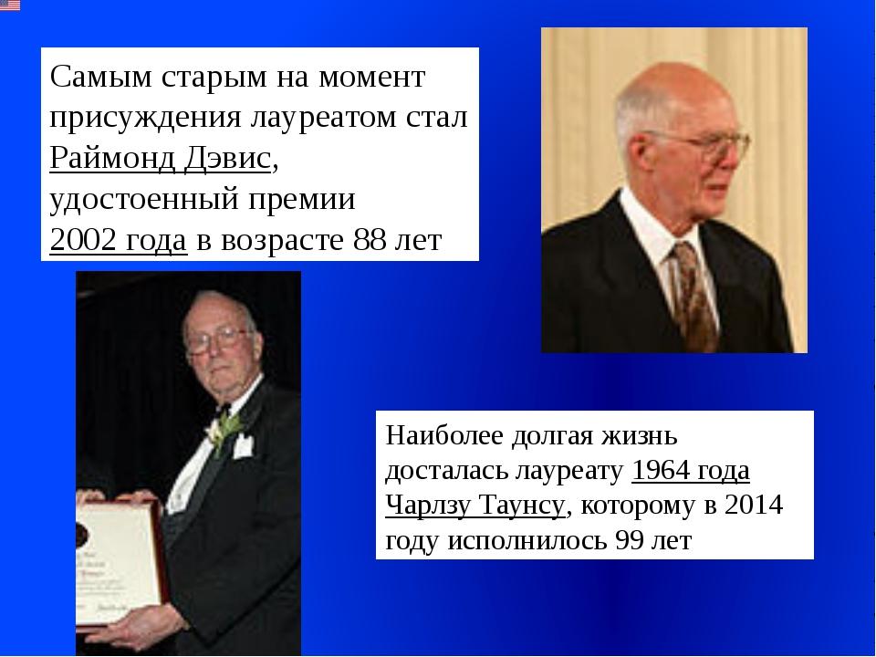 Самым старым на момент присуждения лауреатом стал Раймонд Дэвис, удостоенный...