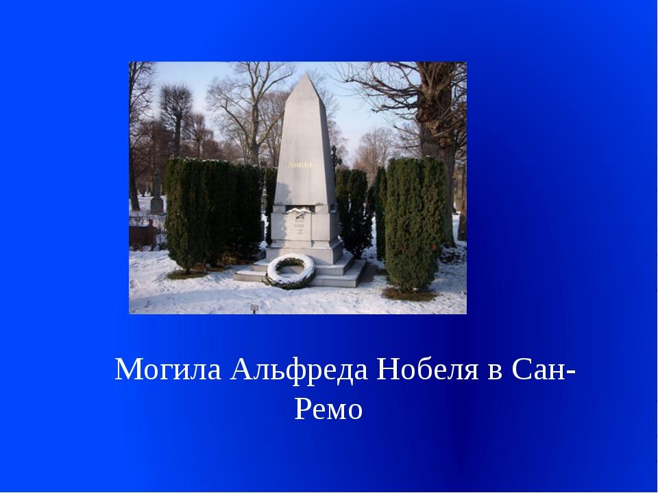 Могила Альфреда Нобеля в Сан-Ремо