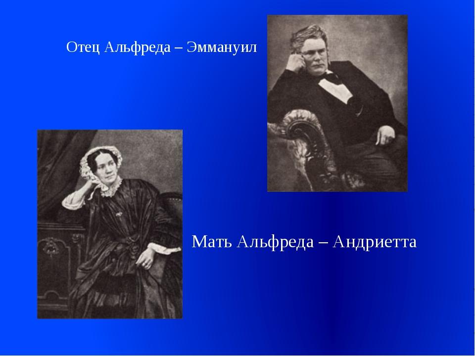 Мать Альфреда – Андриетта Отец Альфреда – Эммануил