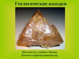 Шеелит,5см, найден в Китае. (блочное строение кристалла), Геологические находки