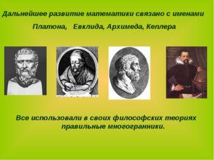 Все использовали в своих философских теориях правильные многогранники. Дальне
