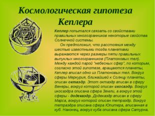 Космологическая гипотеза Кеплера Кеплер попытался связать со свойствами прав