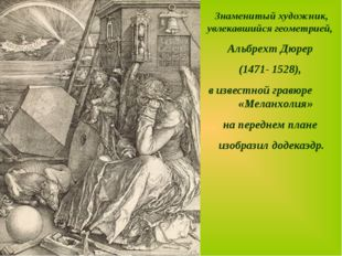 Знаменитый художник, увлекавшийся геометрией, Альбрехт Дюрер (1471- 1528), в