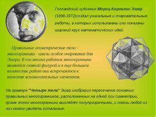 Правильные геометрические тела - многогранники - имели особое очарование для