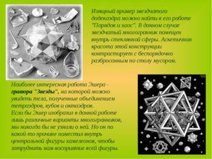 """Изящный пример звездчатого додекаэдра можно найти в его работе """"Порядок и ха"""