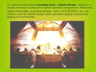 На картине художника Сальвадора Дали «Тайная Вечеря» Христос со своими ученик