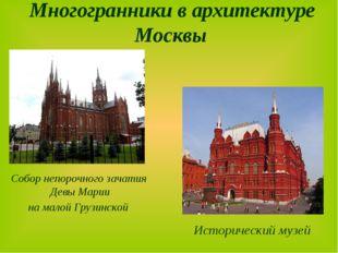 Многогранники в архитектуре Москвы Собор непорочного зачатия Девы Марии на ма