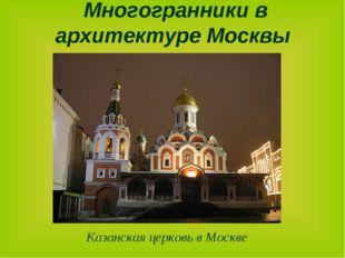 Казанская церковь в Москве Многогранники в архитектуре Москвы