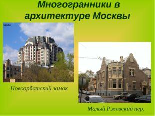 Малый Ржевский пер. Новоарбатский замок Многогранники в архитектуре Москвы