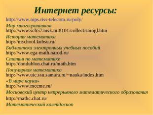Интернет ресурсы: http://www.nips.riss-telecom.ru/poly/ Мир многогранников ht
