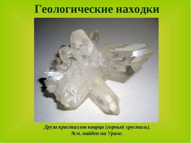 Друза кристаллов кварца (горный хрусталь), 9см, найден на Урале. Геологическ...