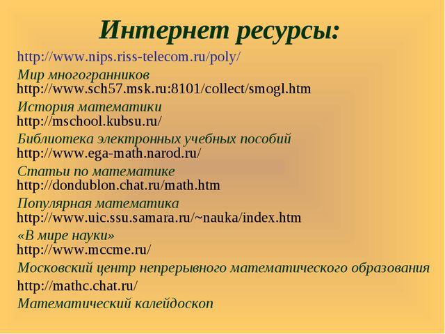 Интернет ресурсы: http://www.nips.riss-telecom.ru/poly/ Мир многогранников ht...