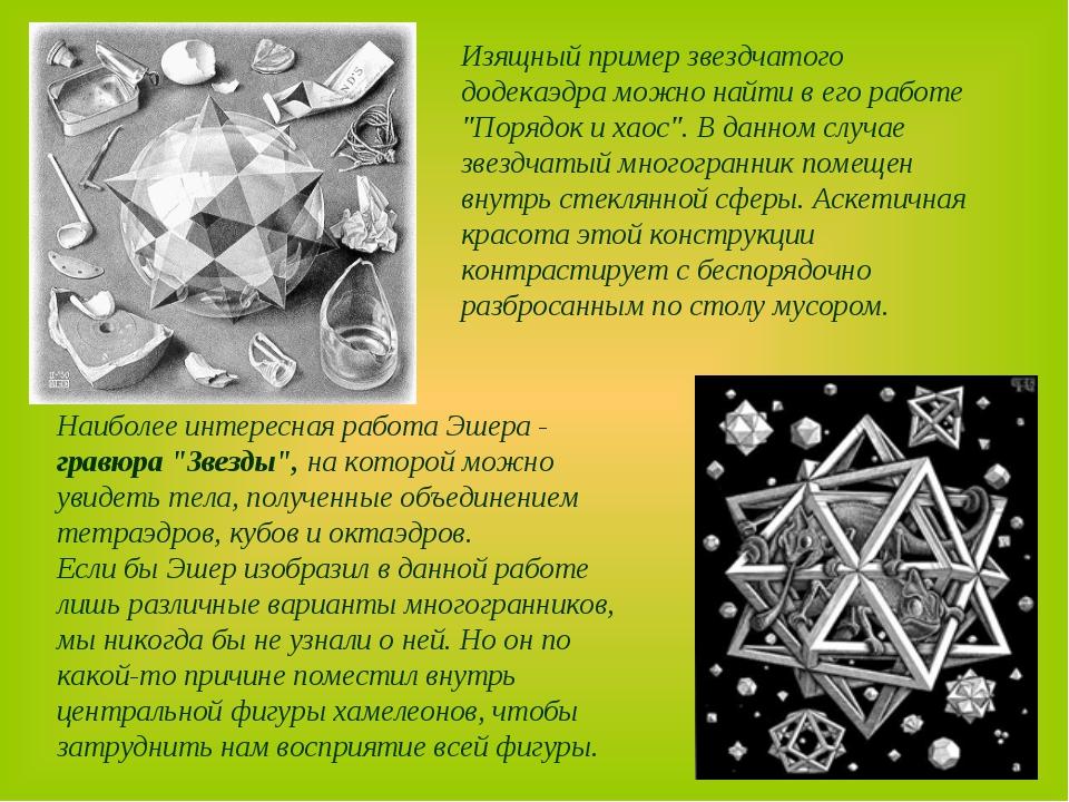 """Изящный пример звездчатого додекаэдра можно найти в его работе """"Порядок и ха..."""