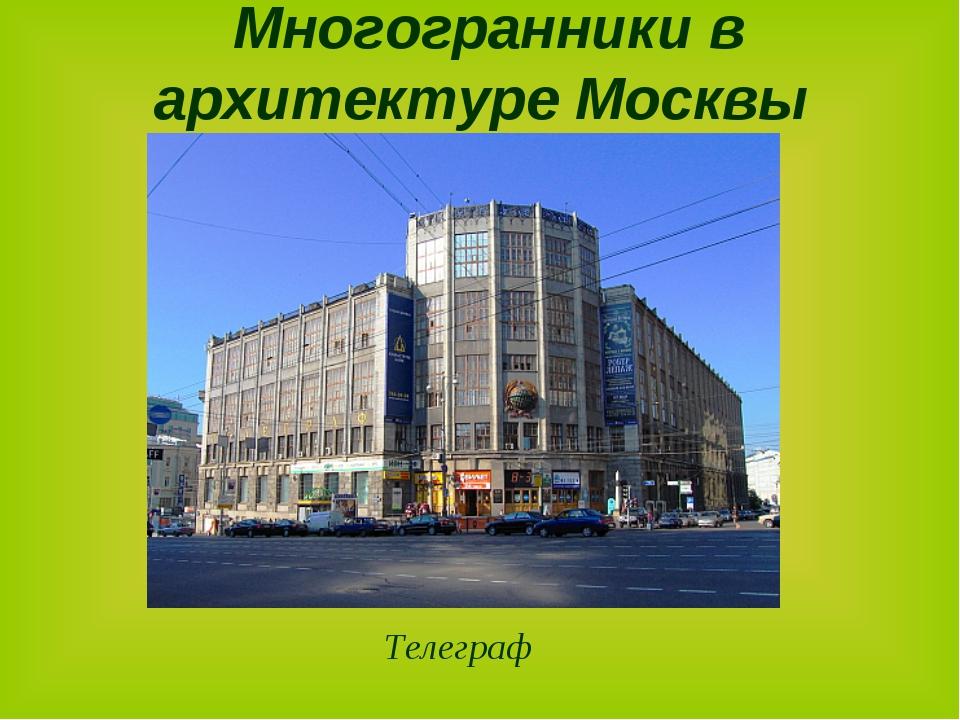 Телеграф Многогранники в архитектуре Москвы