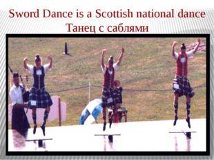 Sword Dance is a Scottish national dance Танец с саблями