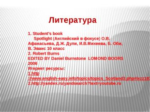Литература 1. Student's book Spotlight (Английский в фокусе) О.В. Афанасьева,