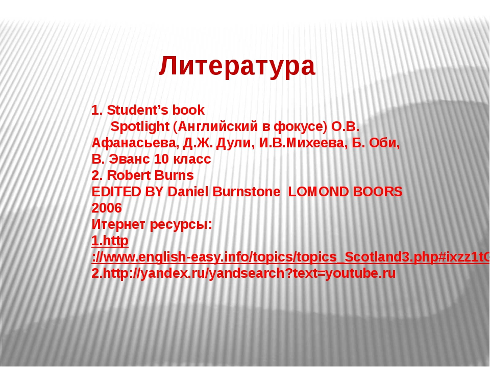 Литература 1. Student's book Spotlight (Английский в фокусе) О.В. Афанасьева,...