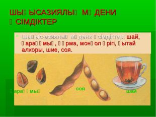 ШЫҒЫСАЗИЯЛЫҚ МӘДЕНИ ӨСІМДІКТЕР Шығыс-азиялық мәдени өсімдіктер: шай, қарақұмы