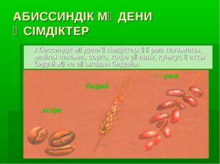 АБИССИНДІК МӘДЕНИ ӨСІМДІКТЕР Абиссиндік мәдени өсімдіктер: құрма пальмасы, ма