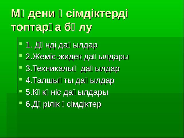 Мәдени өсімдіктерді топтарға бөлу 1. Дәнді дақылдар 2.Жеміс-жидек дақылдары 3...