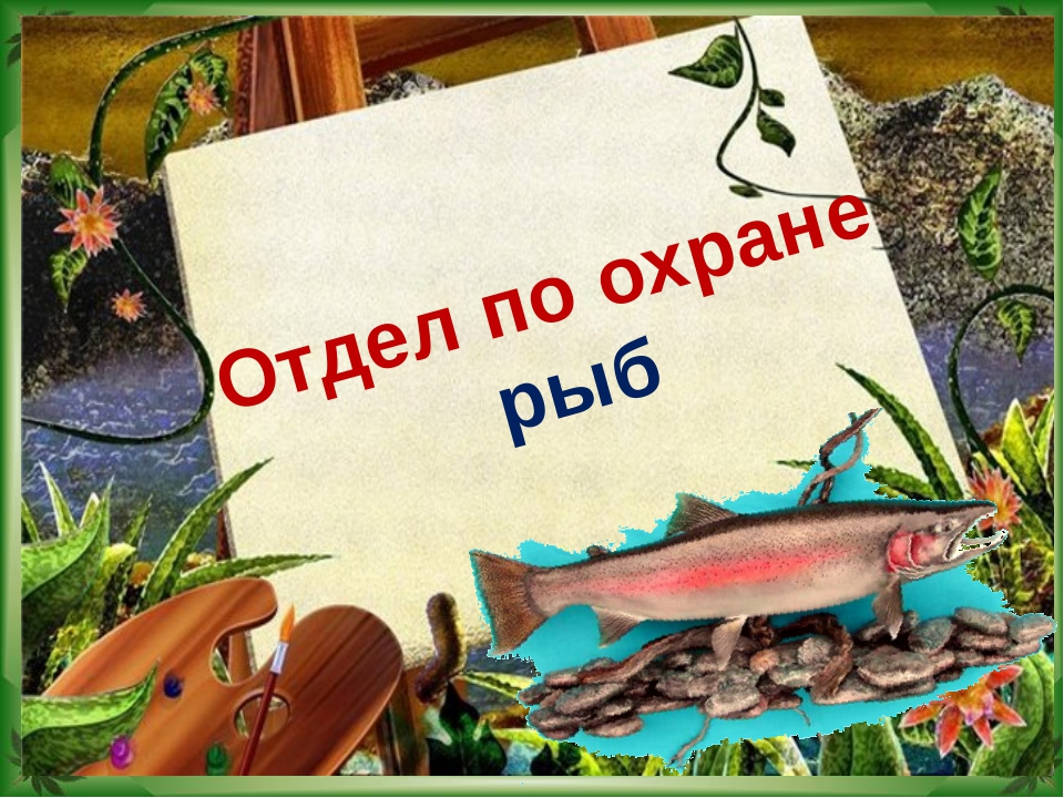 Отдел по охране рыб