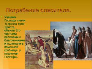 Погребение спасителя. Ученики Господа сняли с креста тело Христа, обвили Его