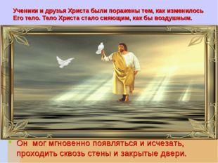 Ученики и друзья Христа были поражены тем, как изменилось Его тело. Тело Хрис