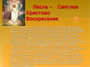Пасха – Светлое Христово Воскресение «Христос Воскресе!» - этими словами хри