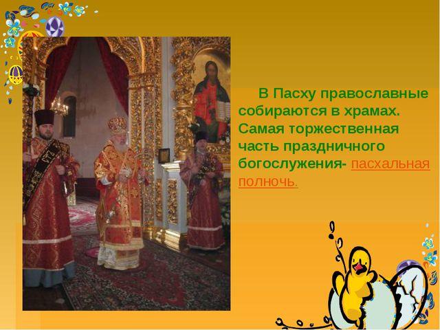 В Пасху православные собираются в храмах. Самая торжественная часть празднич...