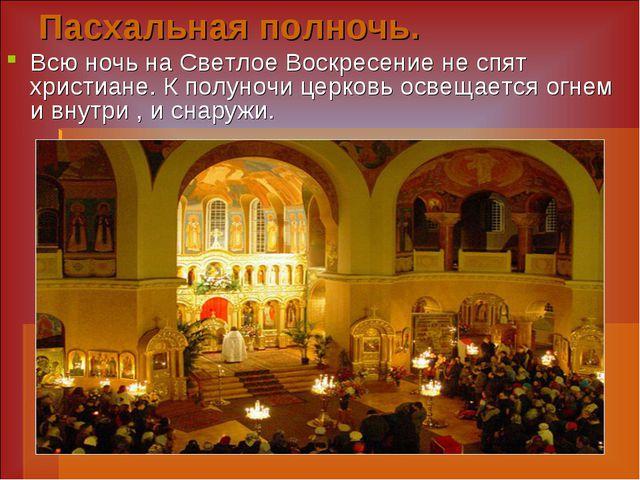 Пасхальная полночь. Всю ночь на Светлое Воскресение не спят христиане. К полу...