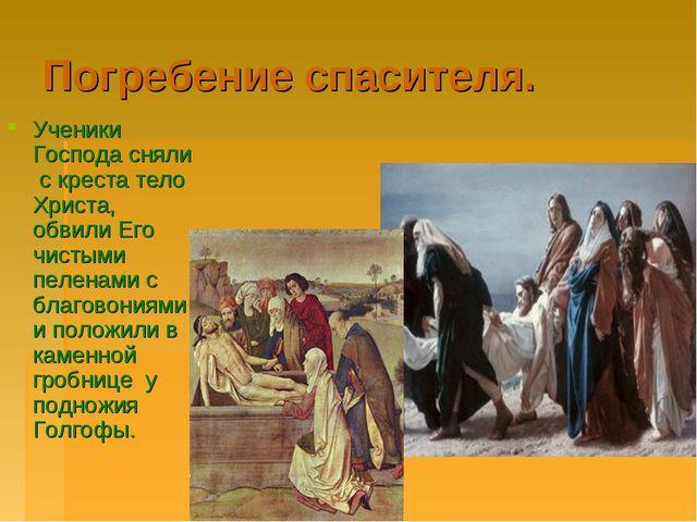 Погребение спасителя. Ученики Господа сняли с креста тело Христа, обвили Его...