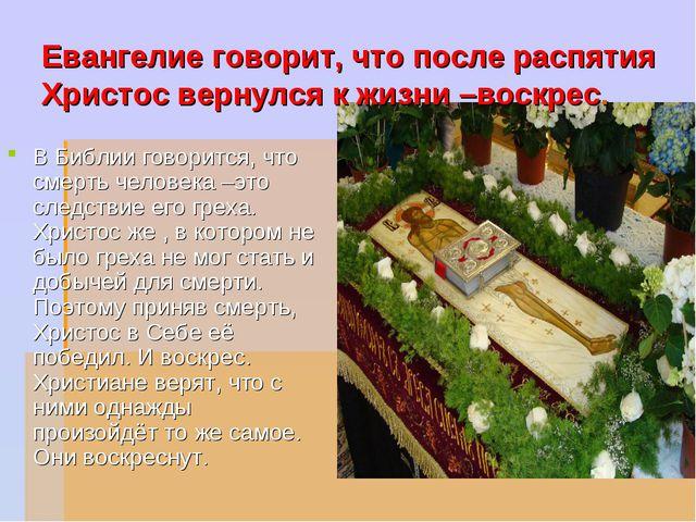 Евангелие говорит, что после распятия Христос вернулся к жизни –воскрес. В Би...