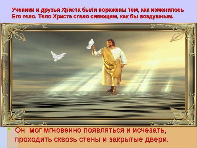 Ученики и друзья Христа были поражены тем, как изменилось Его тело. Тело Хрис...