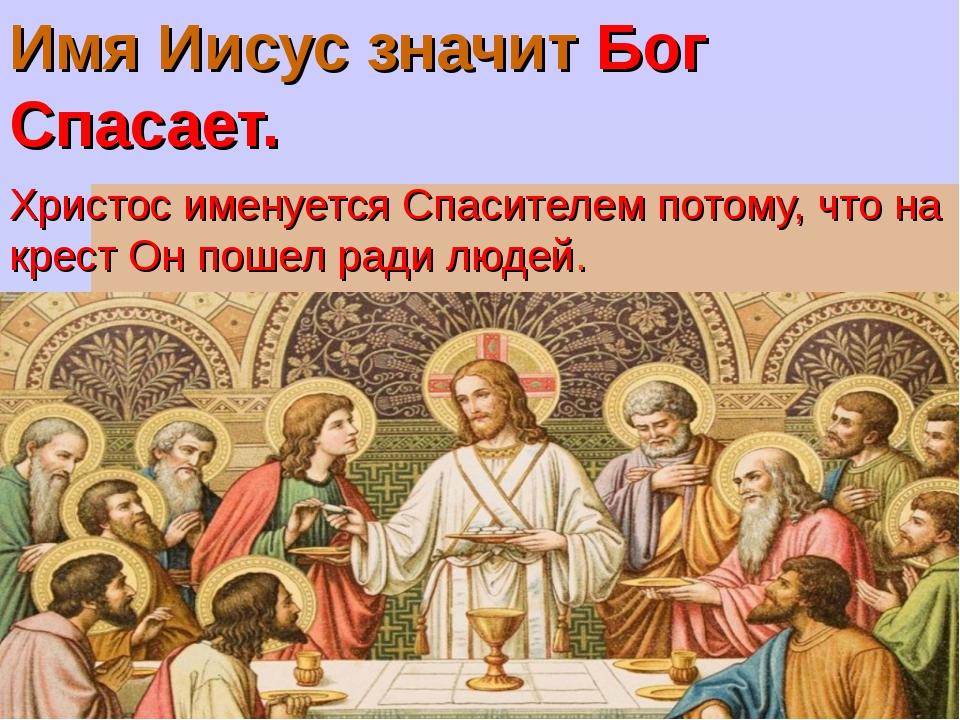 Имя Иисус значит Бог Спасает. Христос именуется Спасителем потому, что на кре...